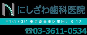 にしざわ歯科医院 〒131-0031 東京都墨田区墨田2-8-12 電話0336110534