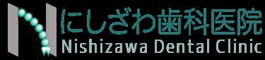 にしざわ歯科医院 東武スカイツリーライン 鐘ヶ淵駅 西口徒歩3分
