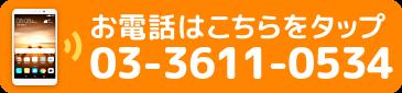 0336110534